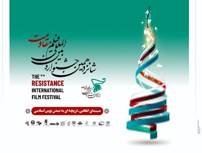 Resistance filmfest receives over 3000 submissions from 135 countries