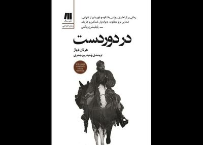 """New Persian translation of """"In the Distance"""" published in persian"""