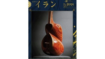 Fourth issue of 'Iran' magazine published in Japan