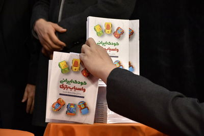 Book Analyzing Iranian Children's View of Toys Published