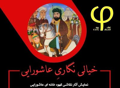 Teahouse paintings on tragedy of Ashura on view at Tehran café