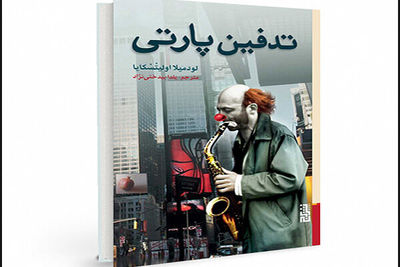 """Ludmila Ulitskaya's """"Funeral Party"""" comes to Iranian bookstores"""