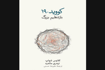 Book teaches world how to rethink traditional systems in pandemic published in Persian