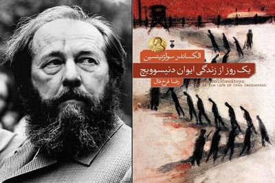 """New Persian translation of """"One Day in the Life of Ivan Denisovich"""" released"""