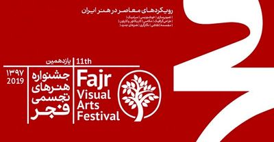 72 miniature paintings to compete in Fajr Intl. Festival of Visual Arts