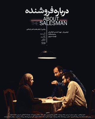 "Doc on Farhadi's ""Salesman"" to premiere in Tehran"