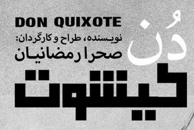 """Don Quixote"" on stage at Tehran theater"