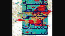 "Iranian bookstores offer ""A Map Is Only One Story"""