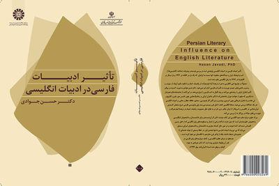 Book on Persian impact on English literature introduced in Tehran