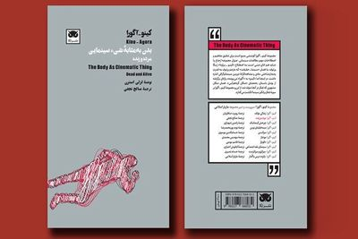 """Iranian bookstores offer """"Body as a Cinematic Thing"""""""