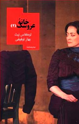 "Lucas Hnath's ""A Doll's House"" published in Persian"