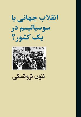"""Leon Trotsky's """"Third International After Lenin"""" appears in Persian"""