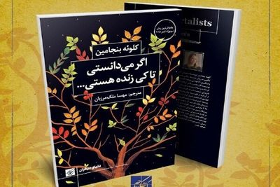 """Chloe Benjamin's bestselling novel """"The Immortalists"""" published in Persian"""