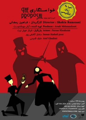 """Iranian troupe performs Chekhov's """"Marriage Proposal"""" in English"""