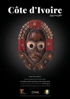 Tehran gallery to showcase African masks, sculptures