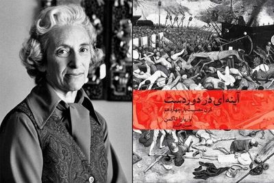 "Barbara Tuchman's ""A Distant Mirror"" hanging in Iranian bookstores"
