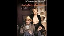 """Tehran cultural center to review """"A Matter of Death and Life"""""""