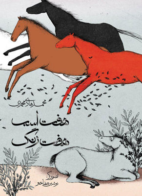 More books by Iranian writers picked for IBBY Collection for Young People with Disabilities