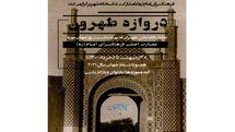 Photos of old Tehran on display online on International Museum Day
