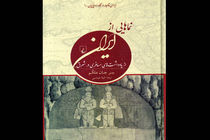 """Sir John Malcolm's """"Sketches of Persia"""" published in Persian"""