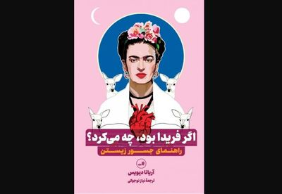 """""""What Would Frida Do?"""" at Iranian bookstores"""