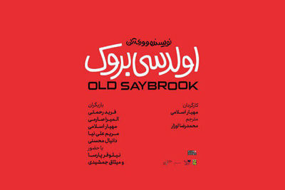 Woody Allen's Old Saybrook to return to Tehran theater