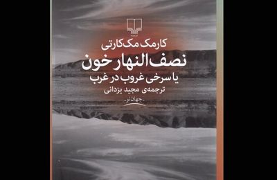 """Cormac McCarthy's """"Blood Meridian"""" published in Persian"""