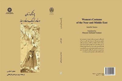 Jennifer M. Scarce's book on West Asian women's costumes published in Persian
