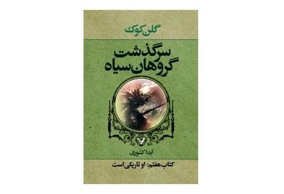 She Is the Darkness Comes to Iranian Bookstores
