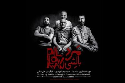 The Pillowman Coming to Tehran Theater
