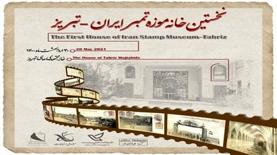 First House of Iran Stamp Museum to open in Tabriz