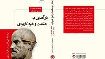 """""""Practical Wisdom"""" published in Persian"""