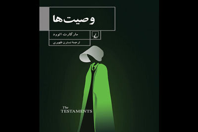 "Margaret Atwood's ""The Testaments"" comes into Iranian bookstores"