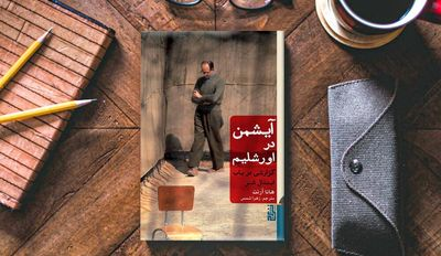 """Book City to review Hannah Arendt's """"Eichmann in Jerusalem"""""""