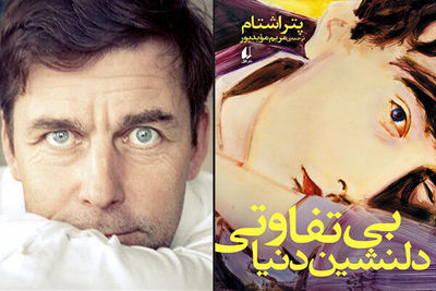 """""""The Sweet Indifference of the World"""" comes to Iranian bookstores"""