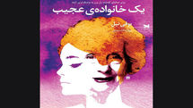 "Buffi Neal's ""Wonderfully Dysfunctional"" published in Persian"