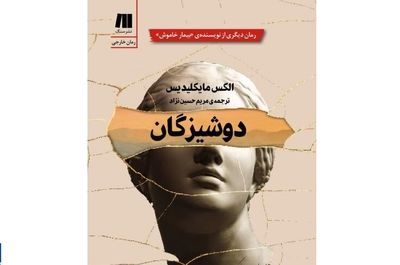 """Persian translation of """"The Maidens"""" comes two months after release of English edition"""