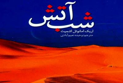 "Persian readers have Éric-Emmanuel Schmitt's ""The Night of Fire"""