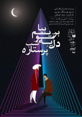 """""""Let Us Go Out into the Starry Night"""" at Tehran theater"""