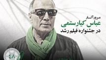 Roshd festival to review Kiarostami films
