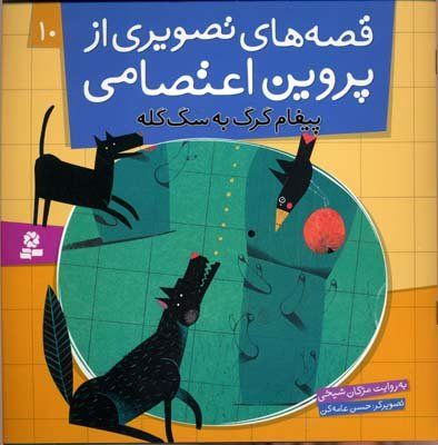 Golden Pinwheel Illustrators Competition picks works from Iran