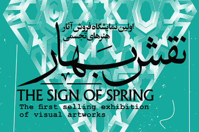 Tehran's Art Bureau to Hold Sign of Spring Sale Online over Coronavirus Fears