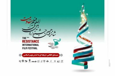 Resistance Int'l Film Fest. to pay tribute to Maryam Rahimi