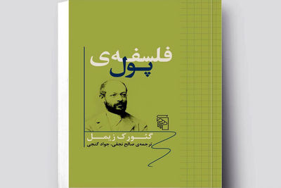 """Georg Simmel's """"The Philosophy of Money"""" comes to Iranian bookstores"""
