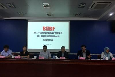 Iranian cultural delegation to attend Beijing book fair
