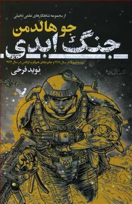 """""""The Forever War"""" by Joe Haldeman comes into Iranian bookstores"""