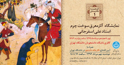 Miniature exhibit opens new art gallery at University of Tehran