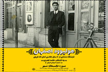 50 Years of Photography by Amanollah Tarighi on Display at Tehran Showcase