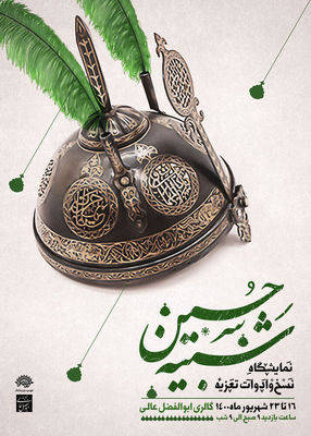 Tazieh tools, scripts on view at Tehran exhibition