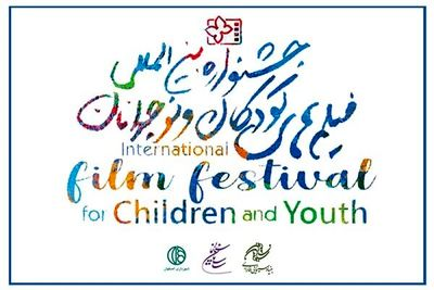 556 works submitted to  to 34th Int'l Film Festival for Children & Youth